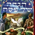 Boekrecensie: Haggadah (shel Pesach) - D. Hausdorff